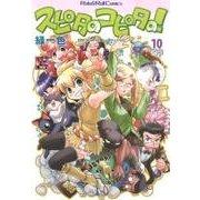 スピタのコピタの! 10(Role&Roll Comics) [単行本]