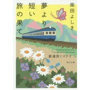 夢より短い旅の果て―鉄道旅ミステリ〈1〉(角川文庫) [文庫]