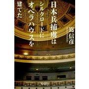 日本兵捕虜はシルクロードにオペラハウスを建てた [単行本]