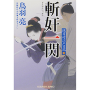 斬奸一閃―隠目付江戸日記〈10〉(光文社時代小説文庫) [文庫]