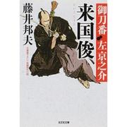 来国俊―御刀番左京之介〈2〉(光文社時代小説文庫) [文庫]