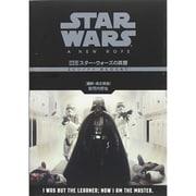 CD付 スター・ウォーズの英語―エピソード4 新たなる希望 [単行本]