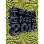 ギネス世界記録〈2016〉 [単行本]