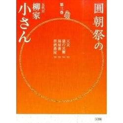 圓朝祭の柳家小さん<第3巻> [ムックその他]