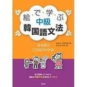 絵で学ぶ中級韓国語文法 [単行本]