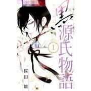 黒源氏物語<1>(フラワーコミックス) [コミック]