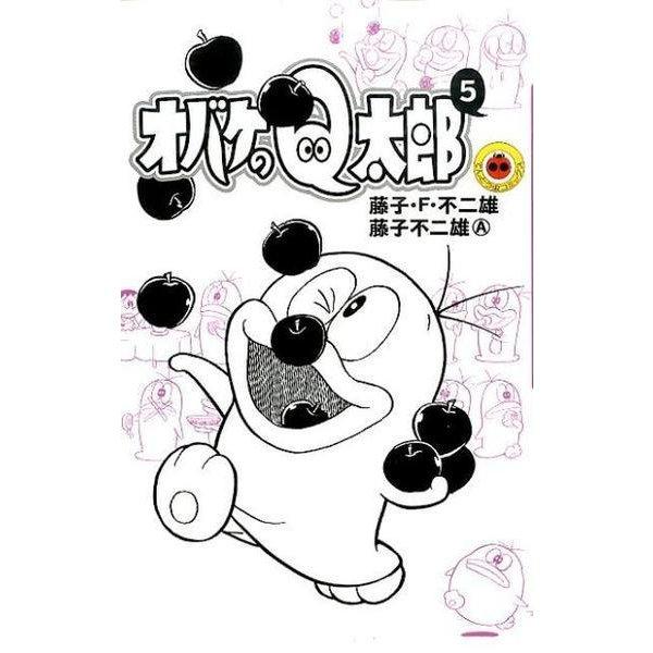 オバケのQ太郎<5>(てんとう虫コミックス(少年)) [コミック]