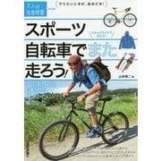 スポーツ自転車でまた走ろう! ~一生楽しめる自転車の選びかた・乗りかた(大人の自由時間mini) [単行本]