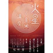 火星占星術講座 ~火星エネルギーを使いこなして人生を元気にする~ [単行本]