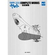 宇宙戦艦ヤマト2199COMPLETE WORKS全記録集 [単行本]
