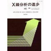 X線分析の進歩〈40〉 [単行本]