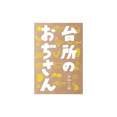 台所のおぢさん [単行本]