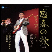 盛春の歌 ver.Ⅱ/松之山パラダイス/横浜の男
