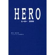 HERO2006(扶桑社文庫 ふ 7-2) [文庫]