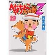 へなちょこ大作戦Z 13(ワイドコミックス) [コミック]