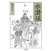水滸伝〈8〉(ちくま文庫) [文庫]