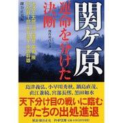 関ヶ原・運命を分けた決断―傑作時代小説(PHP文庫) [文庫]