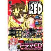チャンピオン RED (レッド) 2015年 12月号 [雑誌]