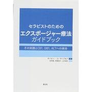 セラピストのためのエクスポージャー療法ガイドブック―その実践とCBT、DBT、ACTへの統合 [単行本]