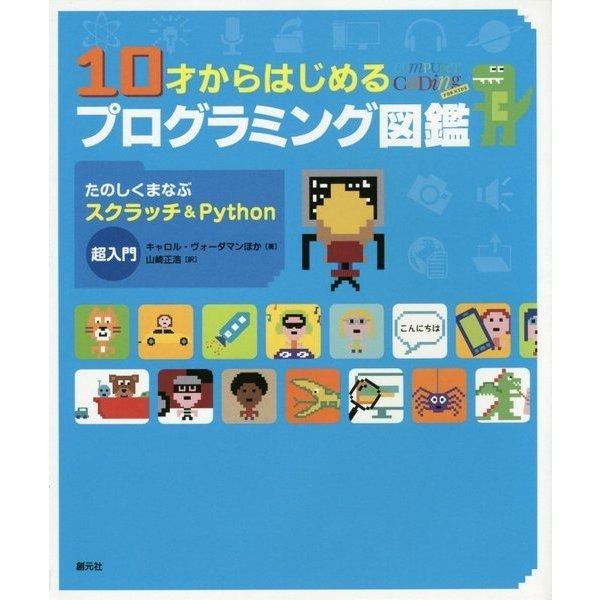 10才からはじめるプログラミング図鑑―たのしくまなぶスクラッチ&Python超入門 [単行本]