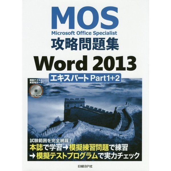 MOS攻略問題集 Word 2013エキスパート Part1+2 [単行本]