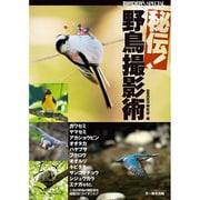 秘伝!野鳥撮影術(BIRDER SPECIAL) [単行本]