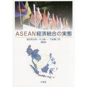 ASEAN経済統合の実態 [単行本]