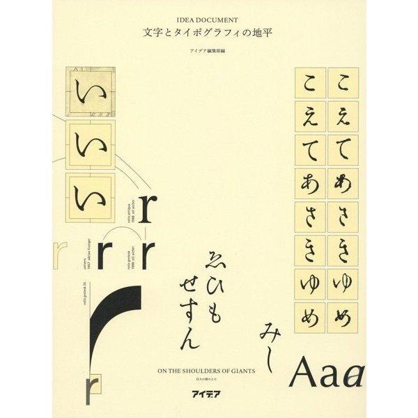 文字とタイポグラフィの地平―アイデア・ドキュメント [単行本]