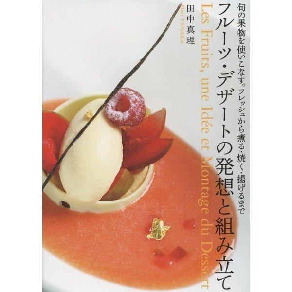 フルーツ・デザートの発想と組み立て―旬の果物を使いこなす。フレッシュから煮る・焼く・揚げるまで [単行本]