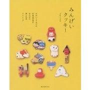 みんげいクッキー―かわいくてなごむ47都道府県のほのぼの郷土玩具アイシング [単行本]