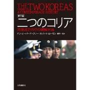 二つのコリア―国際政治の中の朝鮮半島 第三版 [単行本]