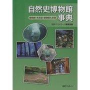 自然史博物館事典―動物園・水族館・植物園も収録 [事典辞典]