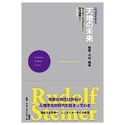 シュタイナー 天地の未来―地震・火山・戦争 新装版 [単行本]
