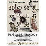 30の発明からよむ世界史(日経ビジネス人文庫) [文庫]