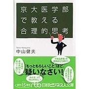 京大医学部で教える合理的思考(日経ビジネス人文庫) [文庫]
