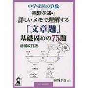 中学受験の算数 熊野孝哉の詳しいメモで理解する「文章題」基礎固めの75題+5題 増補改訂版 [単行本]