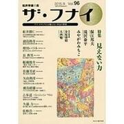 ザ・フナイ Vol.96 (メディアパルムック) [ムック・その他]