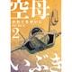 空母いぶき<2>(ビッグ コミックス) [コミック]