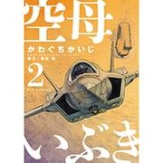 空母いぶき 2(ビッグコミックス) [コミック]