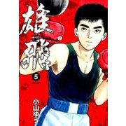雄飛 ゆうひ<5>(ビッグ コミックス) [コミック]