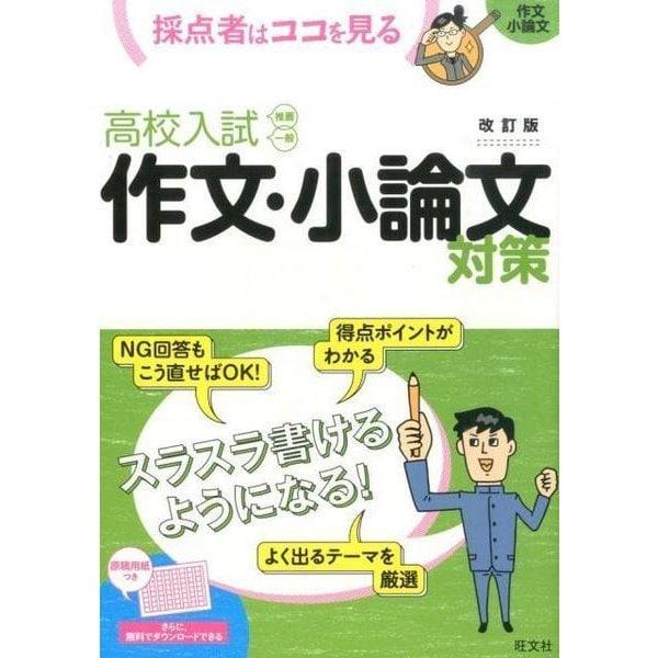 高校入試作文・小論文対策 改訂版 [全集叢書]