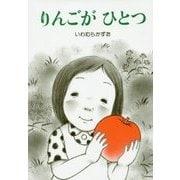 りんごがひとつ [絵本]