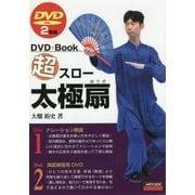 超スロー 太極扇―DVD2枚組 [単行本]