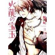 火龍の宝玉(Kyun Comics BL Selection) [コミック]