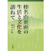 榛名山東面の生活と文化を訪ねて [単行本]