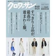 クロワッサン 2015年 9/25号 No.909 [雑誌]