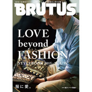 BRUTUS (ブルータス) 2015年 10/1号 [雑誌]