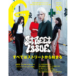 GINZA (ギンザ) 2015年 10月号 [雑誌]