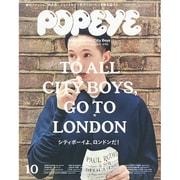 POPEYE (ポパイ) 2015年 10月号 [雑誌]