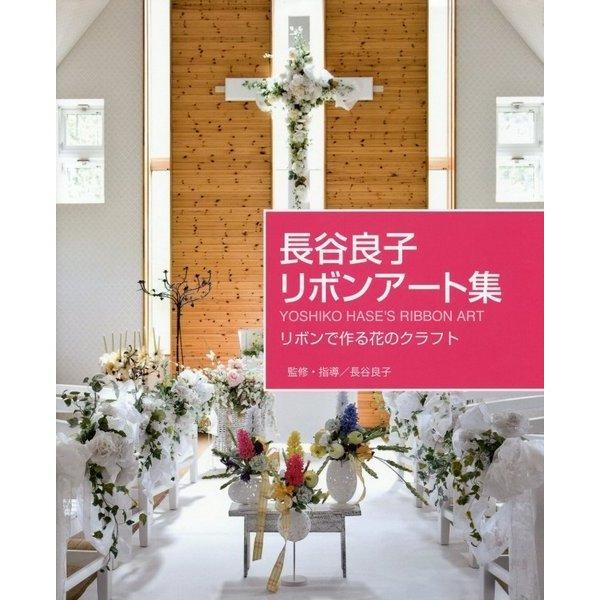長谷良子リボンアート集―リボンで作る花のクラフト [単行本]